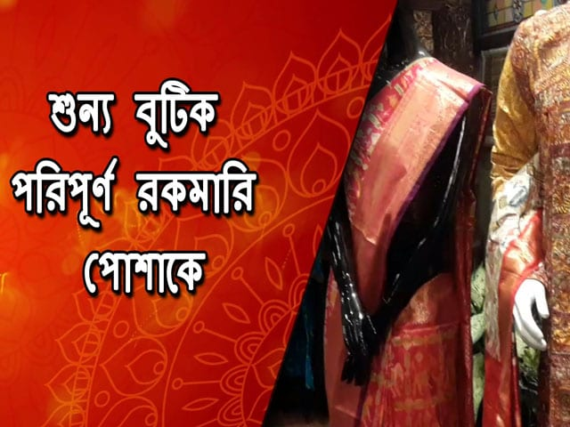 Video : শুন্য বুটিক পরিপূর্ণ রকমারি পোশাকে
