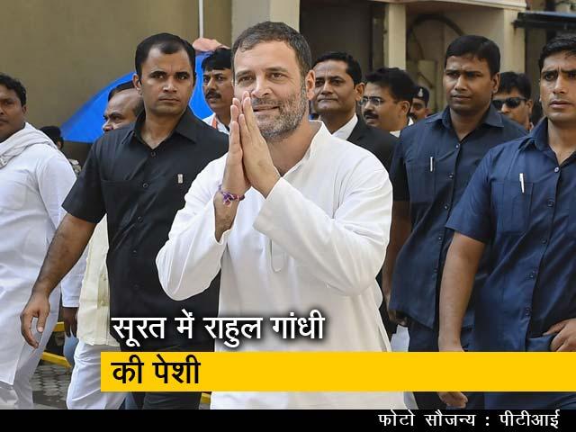 Videos : 'सारे चोरों के उपनाम मोदी क्यों हैं' बयान के खिलाफ मानहानि के मामले में कोर्ट में पेश हुए राहुल गांधी