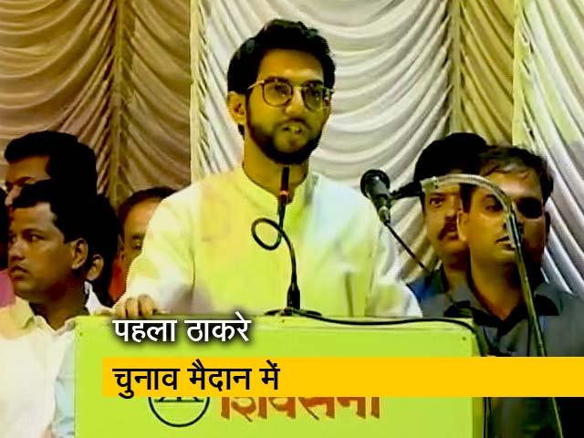 Video : आदित्य ठाकरे ने वर्ली विधानसभा से चुनाव लड़ने की घोषणा की