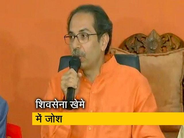 Videos : महाराष्ट्र के चुनावी नतीजों में शिवसेना ने निभाई निर्णायक भूमिका