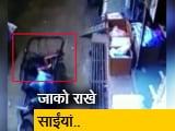 Video : खेलते हुए दूसरी मंजिल से सीधे नीचे रिक्शे पर गिरा बच्चा, फिर...