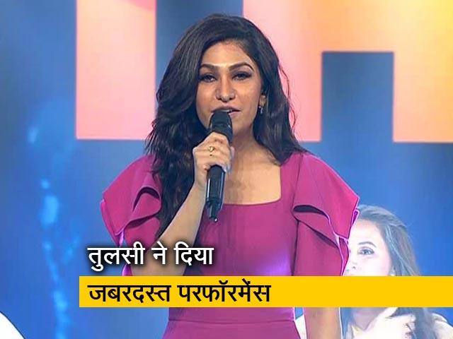 Videos : स्वस्थ इंडिया कार्यक्रम में सिंगर तुलसी कुमार ने गाया गाना