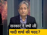 Video : रवीश कुमार का प्राइम टाइम:  कश्मीर में विदेशी सांसदों को लाने वाली इंटरनेशनल ब्रोकर कौन है?