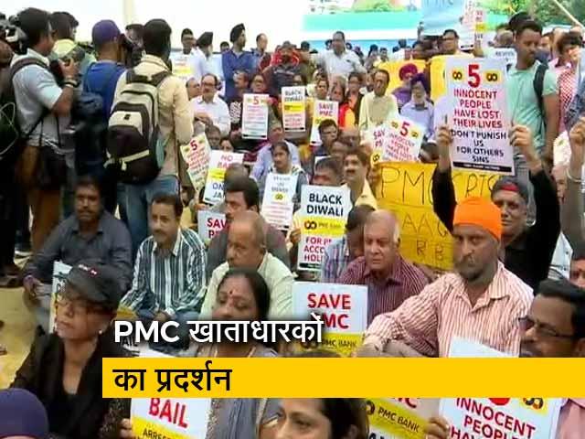 Videos : RBI से मिले पीएमसी बैंक के नुमाइंदे, मांगी मोहलत