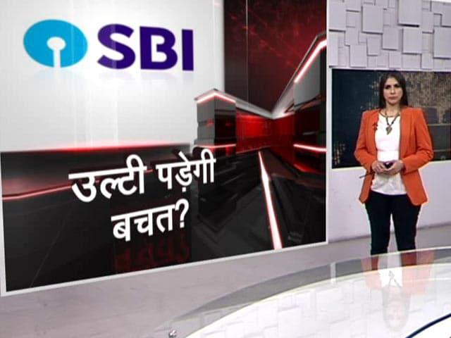 Videos : SBI की नई ब्याज दरों से जमा पूंजी पर होगा घाटा