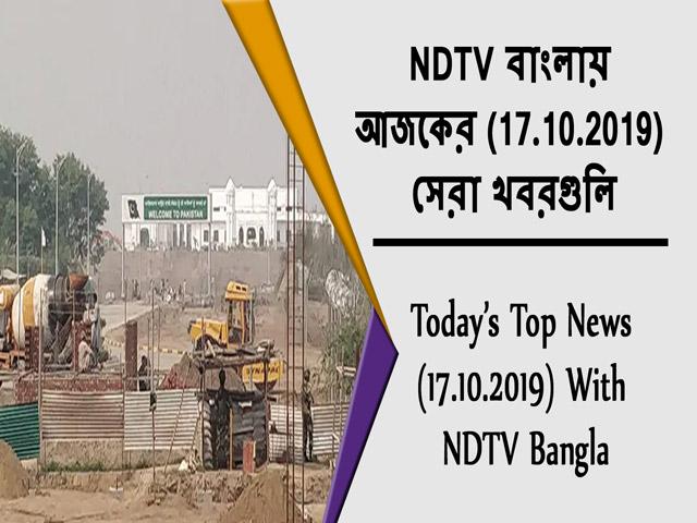 Video : NDTV বাংলায়  আজকের (17.10.2019)  সেরা খবরগুলি