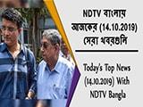 Video : NDTV বাংলায়  আজকের (14.10.2019)  সেরা খবরগুলি