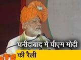 Video : बल्लभगढ़ में पीएम मोदी बोले- विरोधी पूछते थे मेरा कैप्टन कौन है?