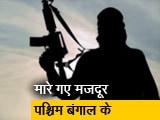 Video : कश्मीर में आतंकी हमला, कुलगाम में 5 लोगों की मौत
