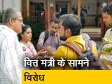 Video : वित्त मंत्री के सामने PMC पीड़ितों का हंगामा, निर्मला सीतारमण ने कहा ज़रूरत- हुई तो क़ानून बदलेंगे