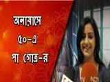 Video : অনায়াসে ৫০-এ পা গোত্র-র