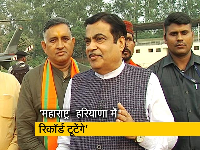Video : Exclusive: NDTV से बोले नितिन गडकरी, PMC खाताधारकों का पैसा कहीं नहीं जाएगा