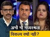 Video : मुकाबला:  अयोध्या मसले में क्या सभी पक्षकारों को मंजूर होगा अदालत का फैसला?