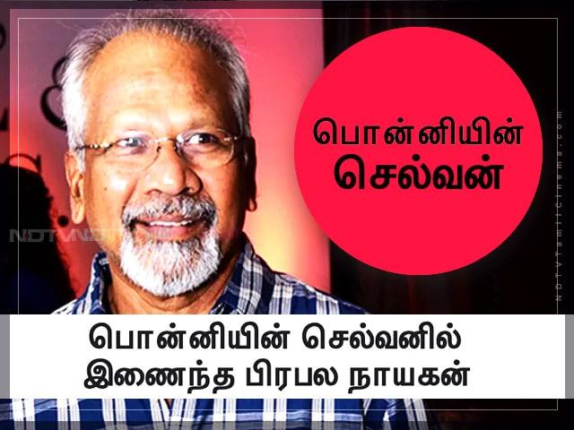 Ponniyin Selvan Film