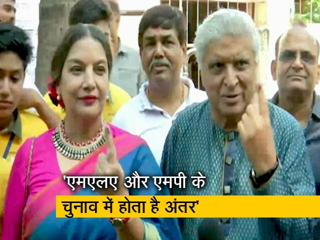 Video : Maharashtra Election 2019: जावेद अख्तर और शबाना आजमी ने डाला वोट