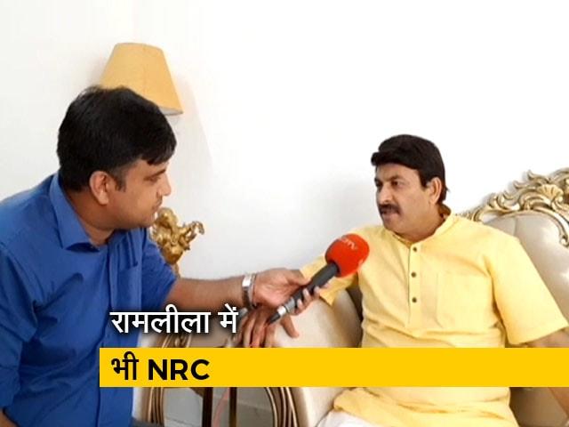 Videos : रामलीला में भी घुसा NRC, मनोज तिवारी बोले- ये सब विदेशी घुसपैठिये हैं...