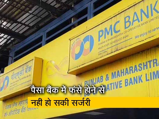 Videos : रवीश कुमार का प्राइम टाइम : PMC बैंक के एक और खाता धारक का निधन