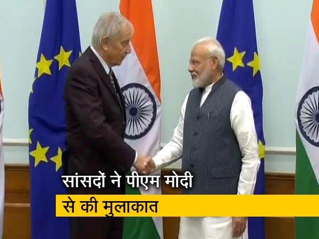 Videos : कश्मीर जाएगी EU के 27 सांसदों की टीम