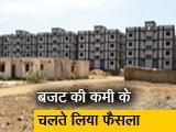 Video : मध्य प्रदेश सरकार ने बजट की कमी के चलते घटाया पीएम आवास योजना का कोटा