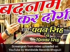 पवन सिंह दिवाली के मौके पर लेकर आए नया गाना, 'बदनाम कर दोगी' सॉन्ग की YouTube पर धूम