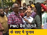 Video : महासंग्राम: महाराष्ट्र चुनाव पर होगा PMC बैंक घोटाले का असर?