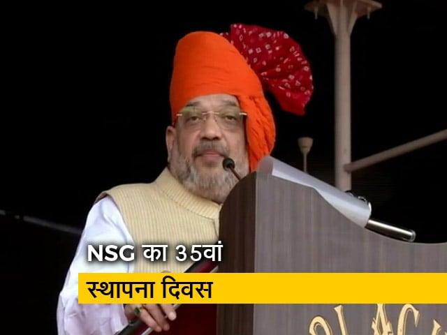 Videos : NSG के स्थापना दिवस पर हुए कार्यक्रम में मुख्य अतिथि थे अमित शाह