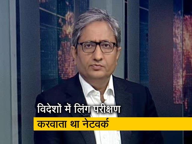 Videos : रवीश कुमार का प्राइम टाइम: गर्भ में बेटियों को कब तक मारता रहेगा यह देश?