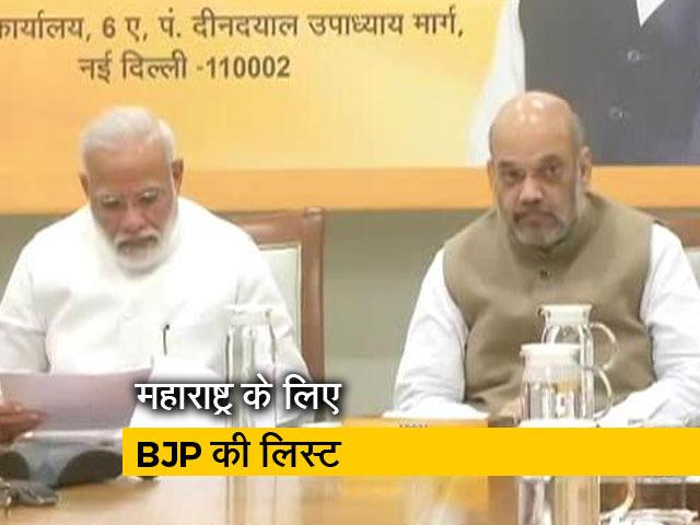 Videos : महाराष्ट्र चुनाव के लिए BJP ने जारी की 125 उम्मीदवारों की सूची
