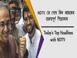 Video: NDTV বাংলায় আজকের (03.10.2019) সেরা খবরগুলি