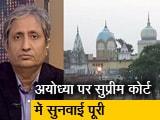 Video : रवीश कुमार का प्राइम टाइम: कोर्ट में मामला भूमि विवाद का लेकिन मीडिया के लिए आस्था