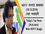 Video : NDTV বাংলায় আজকের (18.10.2019) সেরা খবরগুলি