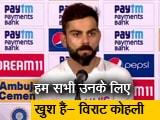 Video : रोहित शर्मा को लेकर क्या बोले कप्तान विराट कोहली?