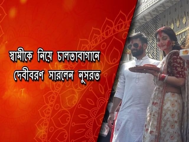 Video : স্বামীকে নিয়ে চালতাবাগানে দেবীবরণ সারলেন নুসরত