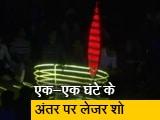 Video : दिल्ली के कनॉट प्लेस में प्रदूषण मुक्त दिवाली, सीएम ने जनता को दिया न्यौता