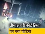 Video : तीस हजारी कोर्ट हिंसा का नया वीडियो आया सामने