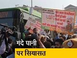 Video : दिल्ली में गंदे पानी पर बीजेपी ने आप सरकार के खिलाफ किया प्रदर्शन