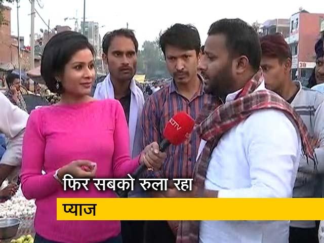 Videos : पक्ष-विपक्ष: प्याज हुआ 100 रुपये पार, इसके लिए कौन जिम्मेदार?