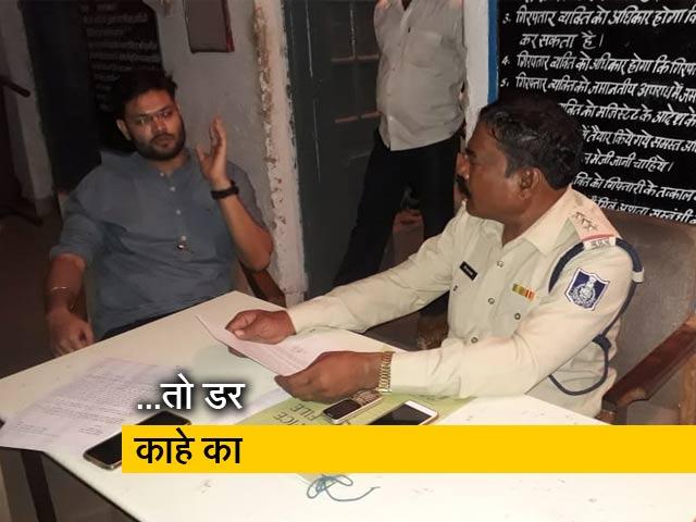 Videos : मध्यप्रदेश: मंत्रियों के रिश्तेदार सरकारी कर्मचारियों से कर रहे बदसलूकी