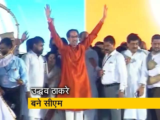 Video : महाराष्ट्र में अब महाविकास अघाड़ी सरकार