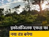 Video : जैव विविधता संरक्षण की नई पहल, मानस और कंचनजंगा रेंज में ईको टूरिज्म