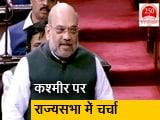Video : गृहमंत्री अमित शाह का कश्मीर पर बयान