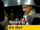 Video : संजय राउत ने कहा- पार्टी किसी भी कीमत पर राज्य में अपना मुख्यमंत्री बनाएगी