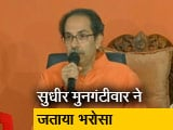 Videos : BJP नेता का दावा महाराष्ट्र में शिवसेना के साथ बनाएंगे सरकार