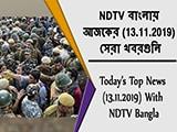 Video : NDTV বাংলায়  আজকের (13.11.2019)  সেরা খবরগুলি