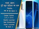Video : গ্যাজেট এক্সপ্রেস প্রথম পর্ব: দুটি নতুন স্মার্টফোন লঞ্চ করল Realme, লঞ্চ হল Mi Band 3i