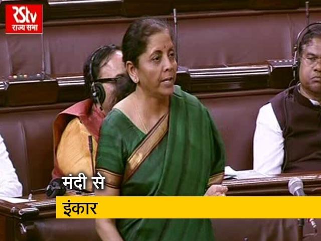 Videos : विकास दर कम हुई, लेकिन इसका यह मतलब नहीं कि मंदी है: वित्त मंत्री निर्मला सीतारमण