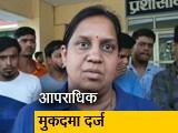 Video : BHU की डिप्टी चीफ प्रॉक्टर को RSS का झंडा उतरवाना पड़ा महंगा