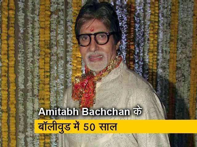 Video : Amitabh Bachchan ने बॉलीवुड में पूरे किये 50 साल और Ranveer Singh का खुलासा...