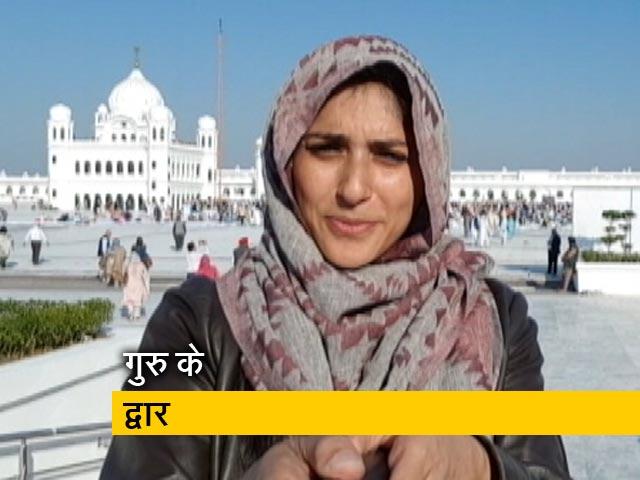 Video : करतारपुर कॉरिडोर के उद्धाटन पर पाकिस्तान पहुंची NDTV की टीम