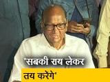 Video : सोनिया गांधी से मुलाकात के बाद NCP प्रमुख शरद पवार की प्रेस कांफ्रेंस
